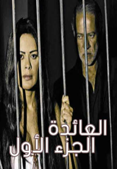 Aleayida season One