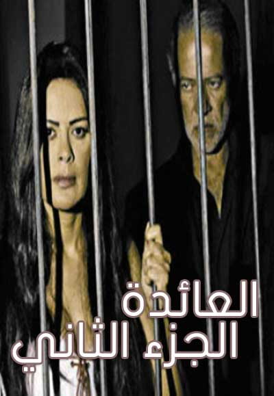 Aleayida season Two