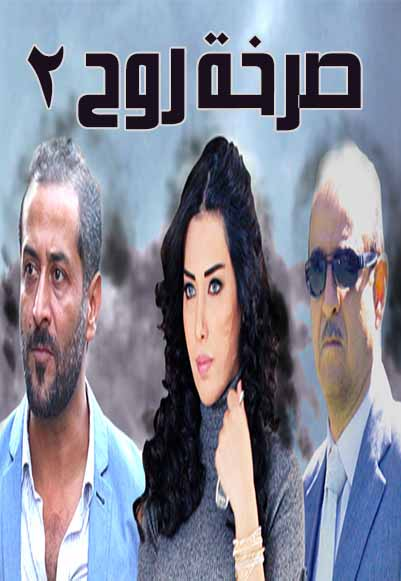 Sarkhat Rooh Season Two