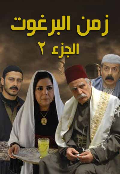 Zaman Al Barghouth Season Two