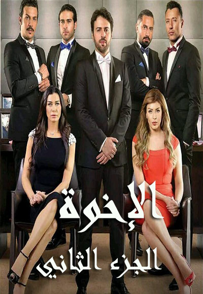 Al Ekhwa season two