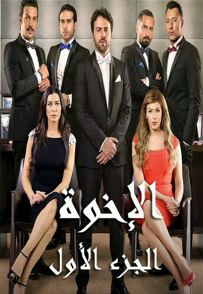 Al Ekhwa season one