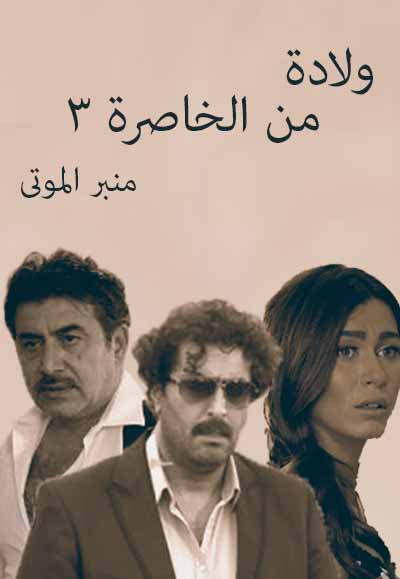 Wiladeh min alkhasira Season Three