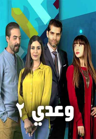 Waadi Season Two
