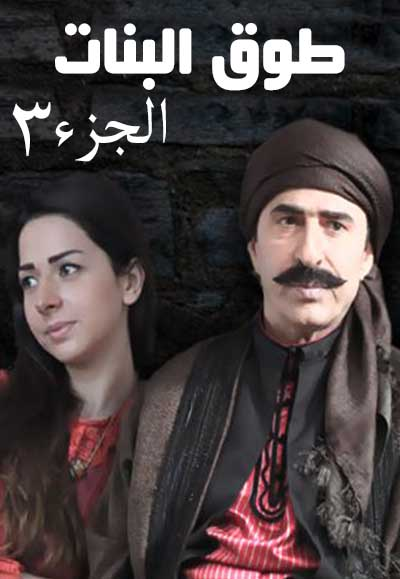 Touq Al Banat Season Three